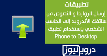 send-files-from-phone-to-desktop